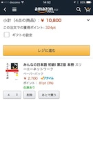 Mobile payments company, Bango, enables new payment method for Amazon Japan